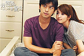 台湾ドラマ・イタズラな恋愛白書(我可能不會愛你)が面白い