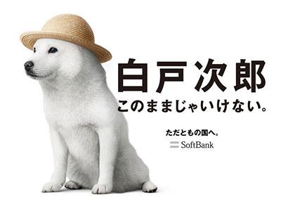 ソフトバンクのゲイ割でホワイト家族24に加入!(SoftBank)