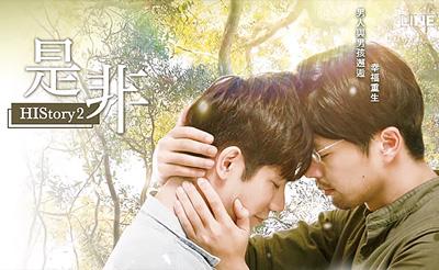 台湾のゲイドラマ「HIStory 2 - 是非」