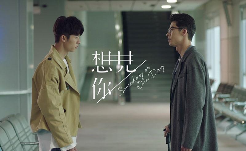台湾ドラマ「想見你」の許光漢(グレッグ・ハン)